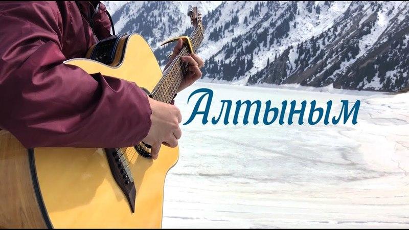 Алтыным - Айқын Төлепберген на гитаре (Fingerstyle Kz) By SJ