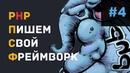 PHP Свой Фреймворк 4 - Именные урлы, рендеринг без метода