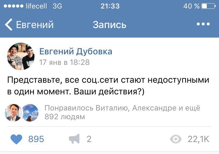 Евгений Дубовка | Кривой Рог