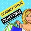 Совместные покупки СП Анапа Новороссийск Темрюк