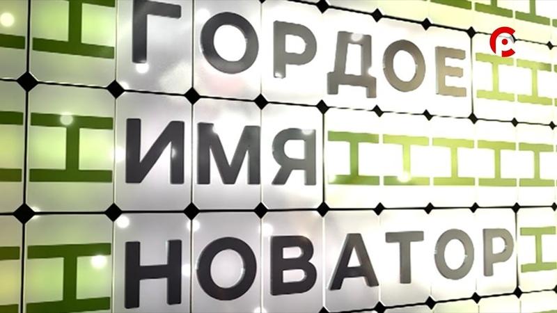 Гордое имя Новатор 25.04.2019.