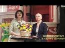 Деньги и здоровье: зарабатывать много, быть здоровым всегда! Нина Байкулова и Ир