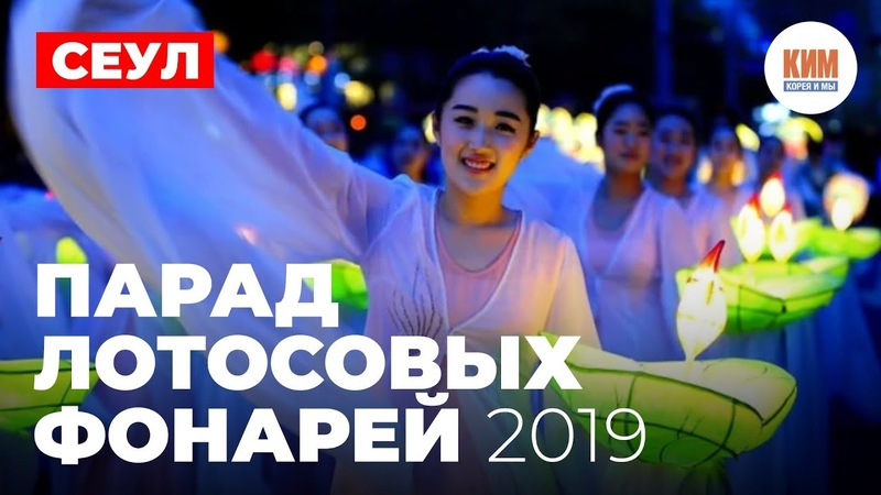 Парад лотосовых фонарей в Сеуле – Lotus Lantern Festival 2019 – 연등회