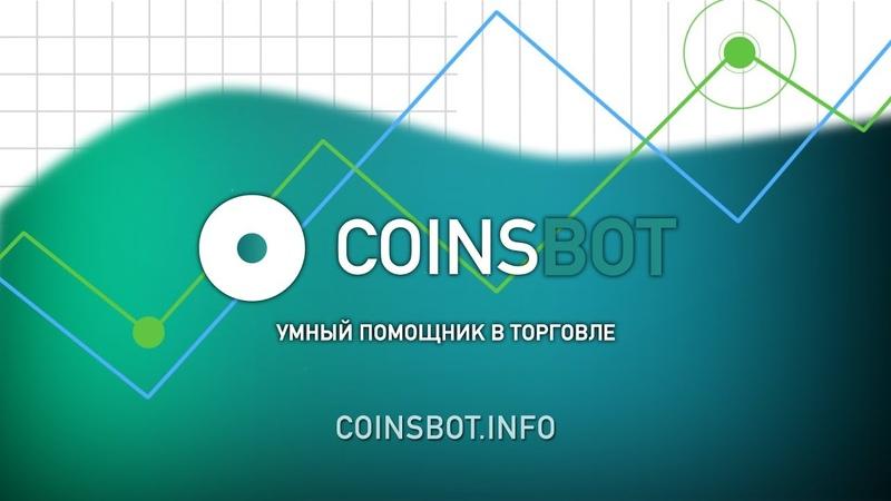 CoinsBot - Ваш помощник в торговле на криптовалюте, трейдинг, биткоин