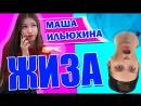 ЖИЗА - Влад Красавин и Маша Ильюхина Воронины - СТС