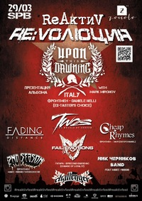 29.03* SPB * REAКТИV * UPON THIS DAWNING (ITA)