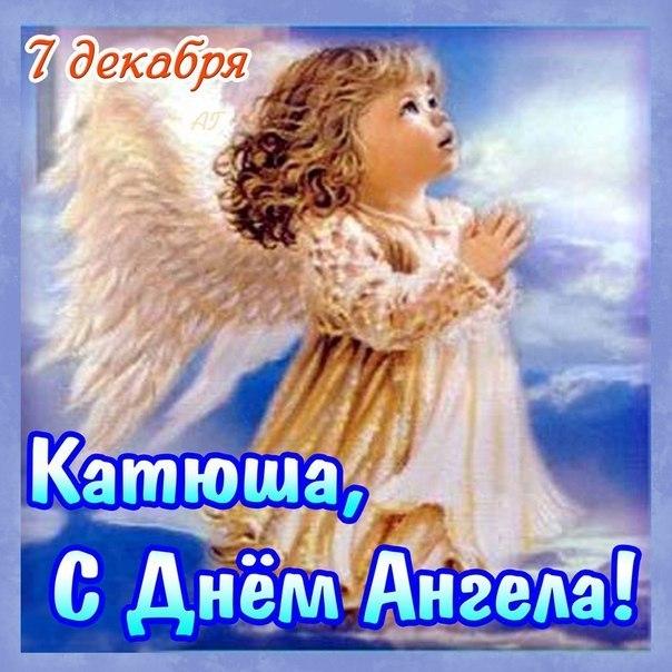 Поздравление екатерине с днём ангела