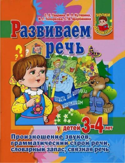 речь у детей 3-4 лет.pdf