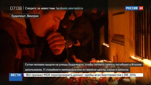 Новости на Россия 24 • В Будапеште почтили память погибших в Италии школьников