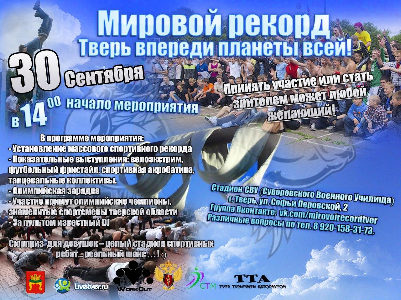 Мировой рекорд в Твери (30 сентября)