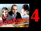 Бомбила. Продолжение 4 серия (2013) Криминал боевик детектив сериал