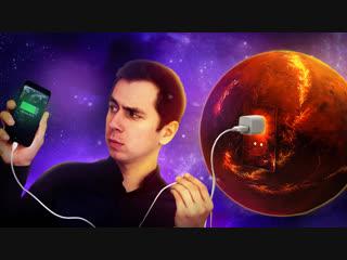 Как зарядить телефон на Марсе?