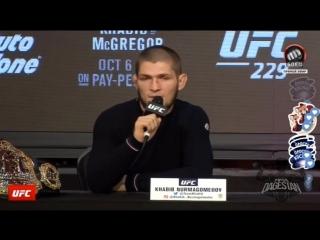 Пресс-конференция UFC: Khabib vs. Conor