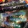 ★★★World of Tanks Бонус коды★★★