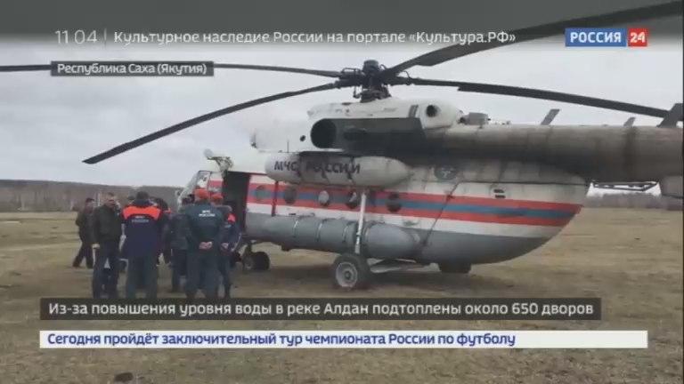 Новости на «Россия 24» • Якутия превратилась в зону чрезвычайной ситуации