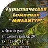"""Туристическая компания """" МИЛАНТУР"""""""