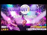 VECHERNY KEKS с Валерием Равковским в прямом эфире на радио Нелли-Инфо