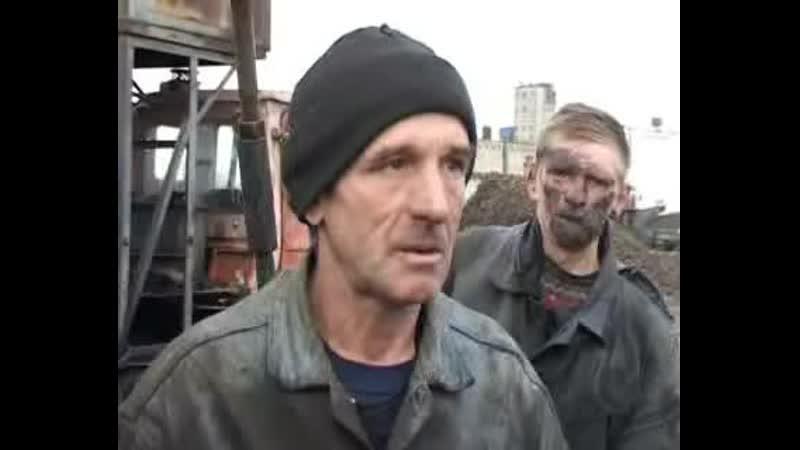 шахтеры интервью