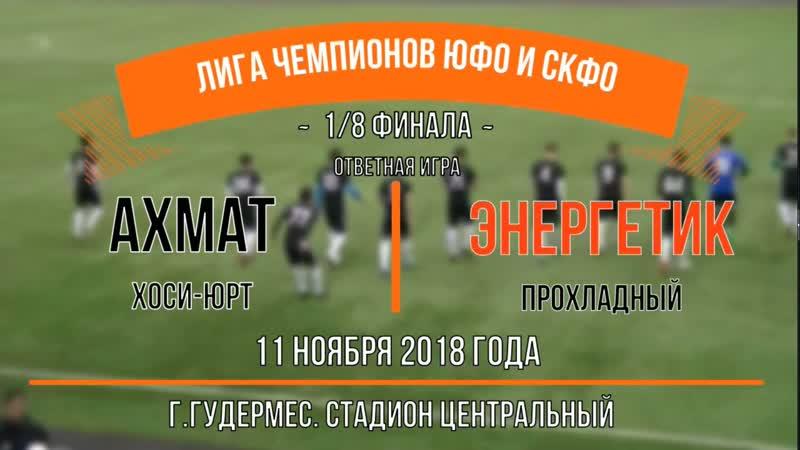 2018.11.11 [ЛЧ] 1-8. Ахмад 2-0 Энергетик