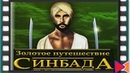 Золотое путешествие Синдбада [The Golden Voyage of Sinbad] (1973)