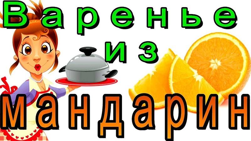 Варенье из мандаринов с цедрой на зиму Домашние заготовки консервация