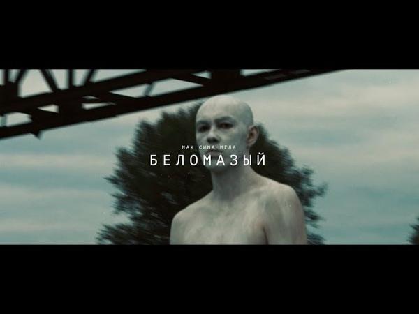 Мак Сима Мгла - БЕЛОМАЗЫЙ