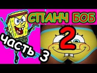 Губка Боб 2 Большое Приключение Часть 3