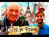 11 Тур де Франс - Владимир Познер и Иван Ургант (Лимож)