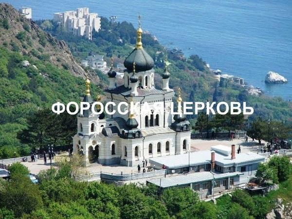 Путешествие по Крыму - Форосская церковь | Travel across Crimea - Foros Church