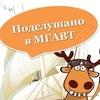 подслушано МГАВТ (УРУ)