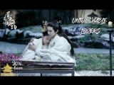 UNTOUCHABLE LOVERS 3
