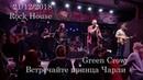 Green Crow - Встречайте принца Чарли live in Rock House, 21.12.2018 г.