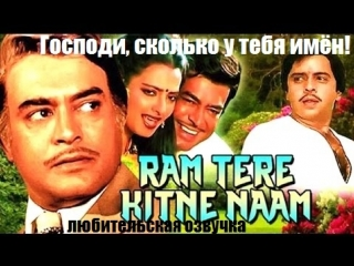 Господи, сколько у тебя имён! / Ram Tere Kitne Nam (1985) с переводом