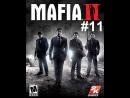 Прохождение игры Mafia 2. Глава 8. Неугомонные. Часть 1. Ермаков Александр.
