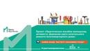 Гранты Мэра Москвы «Дорожная карта капитального ремонта многоквартирного дома»