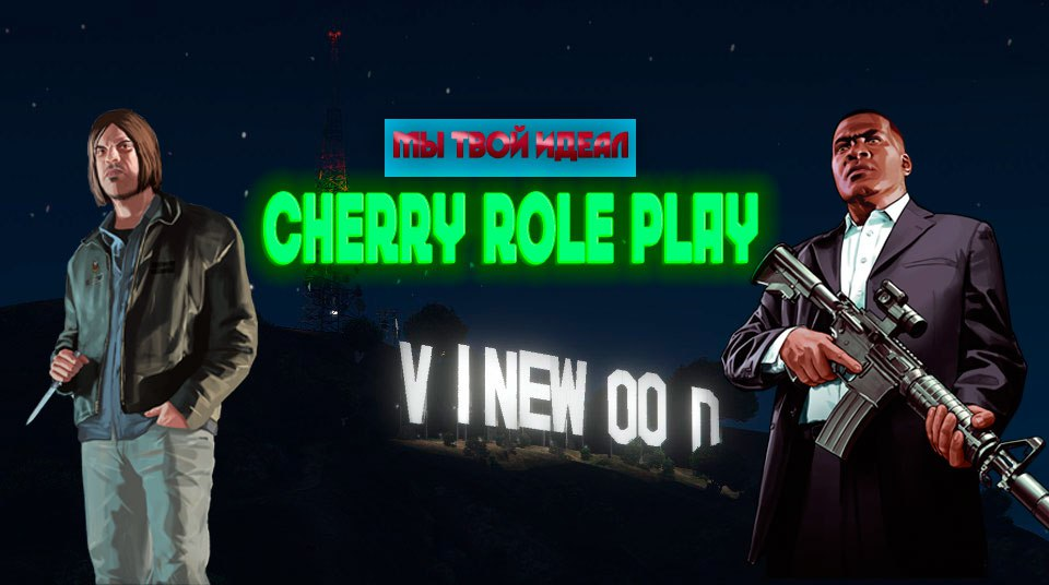 Форум CherryRolePlay