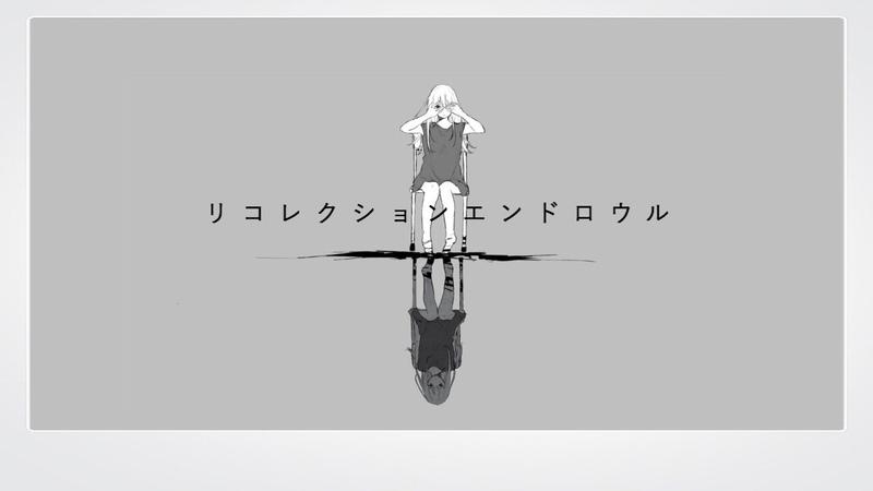リコレクションエンドロウル recollection endroll miku オリジナル