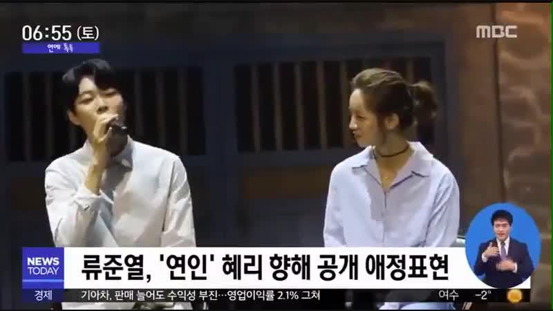 190126 HYERI Ryu Junyeol Made it Into the MBC News