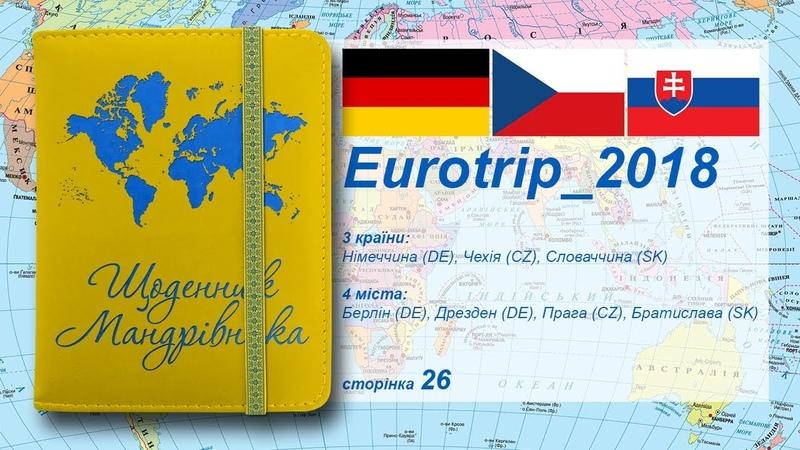Щоденник Мандрівника c.26 - Eurotrip_2018