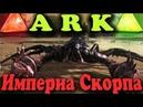 Летающий рейнджер охота на скорпионов ARK Survival Evolved