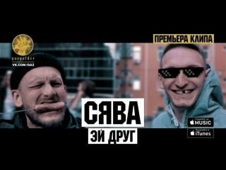 Премьера! СЯВА - ЭЙ ДРУГ