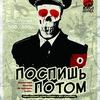 16.06 Поспишь Потом в Москве!