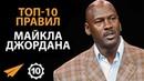 Проигрывай на Пути к Успеху - Майкл Джордан - Правила Успеха