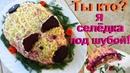 Новогодняя СЕЛЁДКА ПОД ШУБОЙ Самый любимый салат