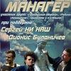 14 декабря, МАНАГЕР - соратник ЕГОРА - в Бийске!