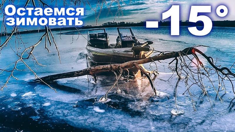 Остаёмся зимовать. В -15 с лодки? Моя самая экстремальная рыбалка