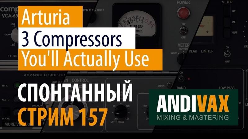 AV CC 157 ARTURIA 3 Compressors You'll Actually Use РОЗЫГРЫШ 3 ЛИЦЕНЗИЙ