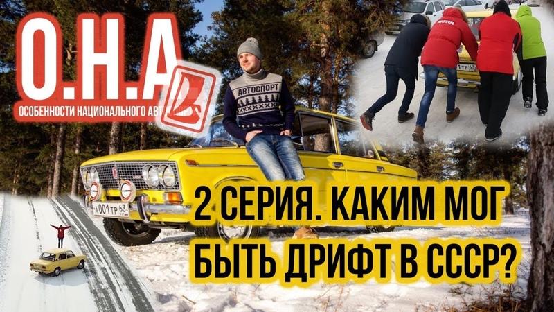 ОСОБЕННОСТИ НАЦИОНАЛЬНОГО АВТОСПОРТА. Серия 2. Каким мог бы быть дрифт в СССР?