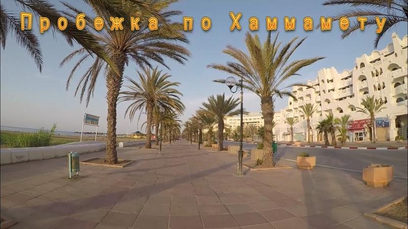 Ясмин Хаммамет, Тунис, обзор.