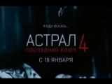 Астрал 4 - Последний ключ  (2018)